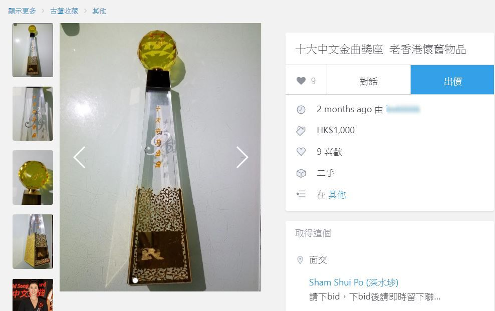 拍賣網上甫出的獎項。(截圖)