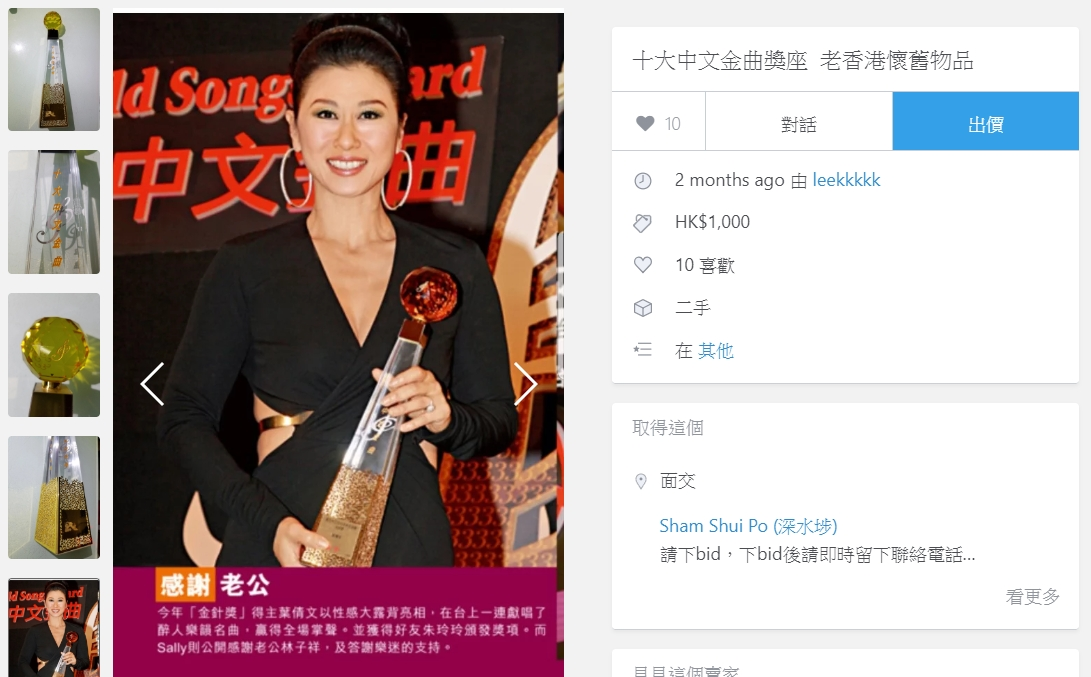 拍賣網附上葉蒨文獲頒「金針獎」的照片。