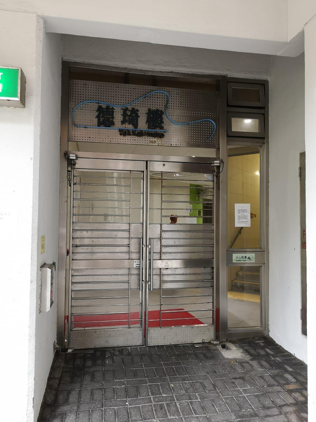 事发于德朗邨德琦楼。