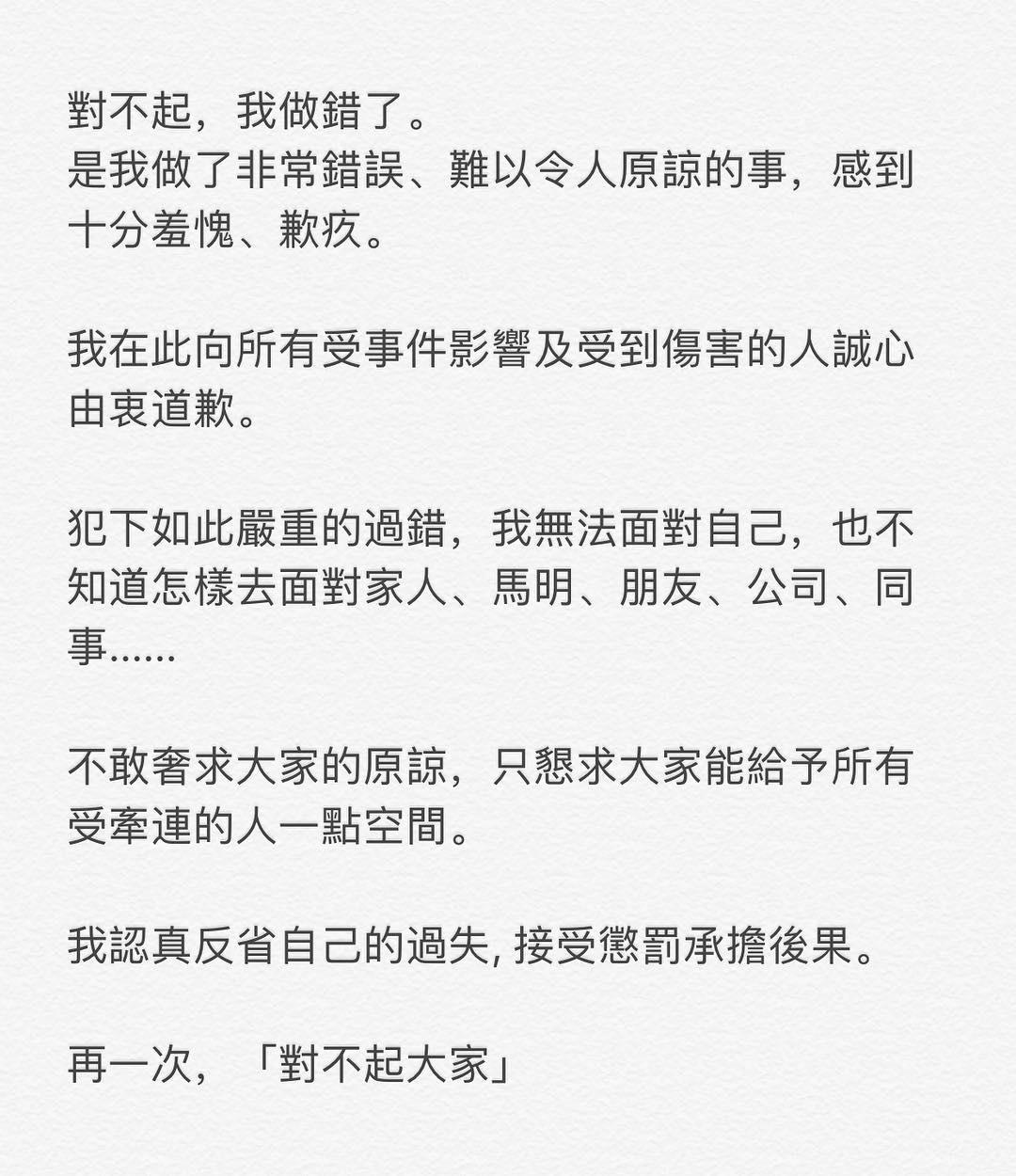 黃心穎多日來沒有露面,只透過社交平台發了道歉聲明。