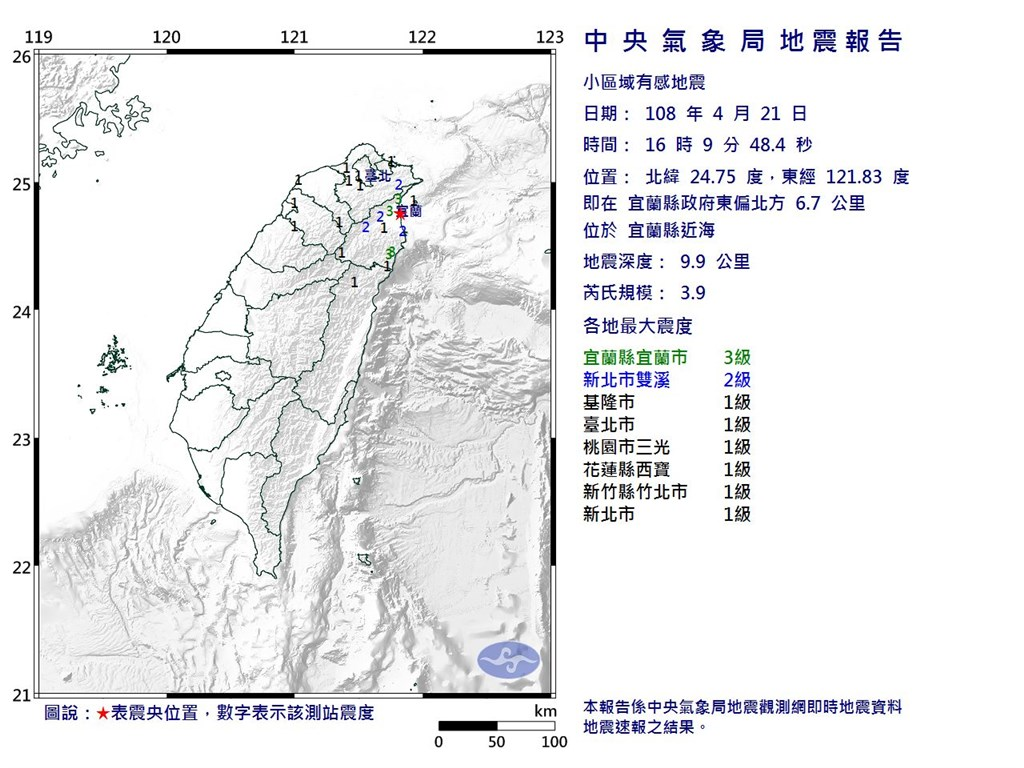 宜蘭近海在下午4時9分發生黎克特制3.9級的小區域有感地震。中央氣象局網頁圖片