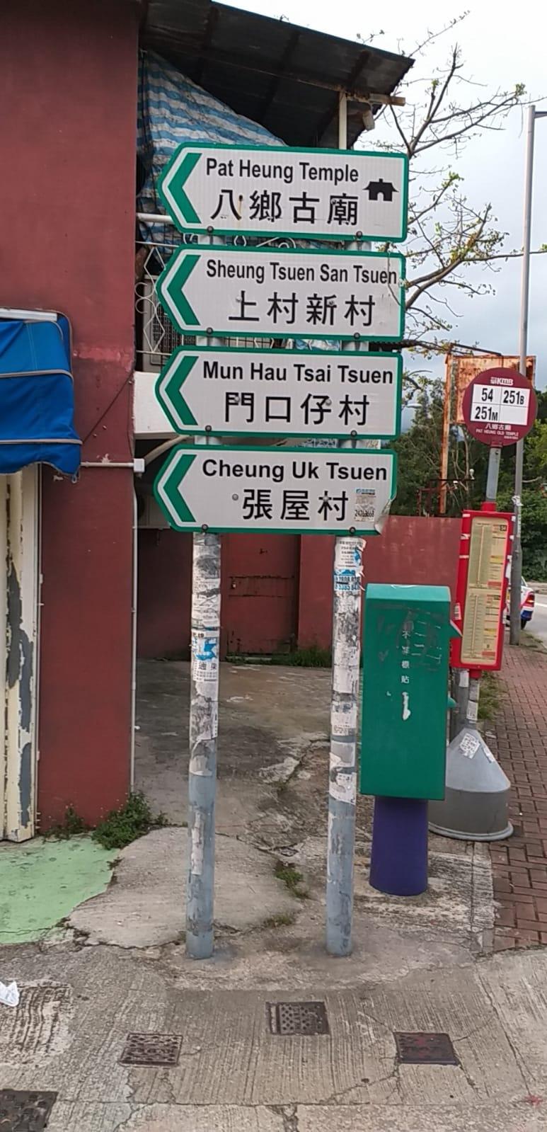 現場為錦田公路近八鄉古廟。