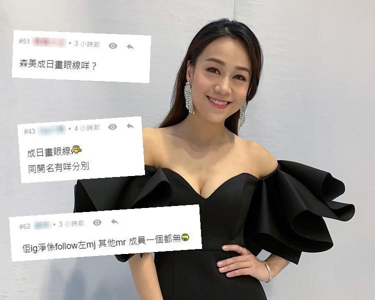 黃心穎被爆新料,網上討論區熱論紛紛。