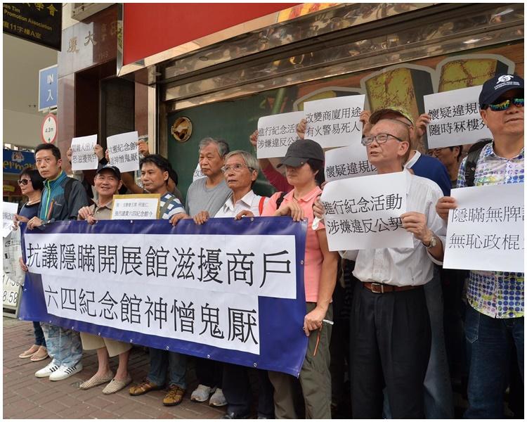 有20多人自稱代表一批「敢怒而不敢言」的街坊及商戶抗議。