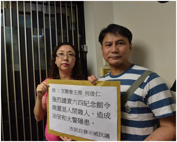20人抗議六四紀念館撤出旺角新址 稱出現「冧樓」危機