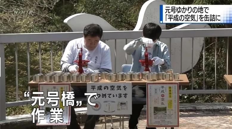 職員在年號橋上製作罐頭。新聞截圖