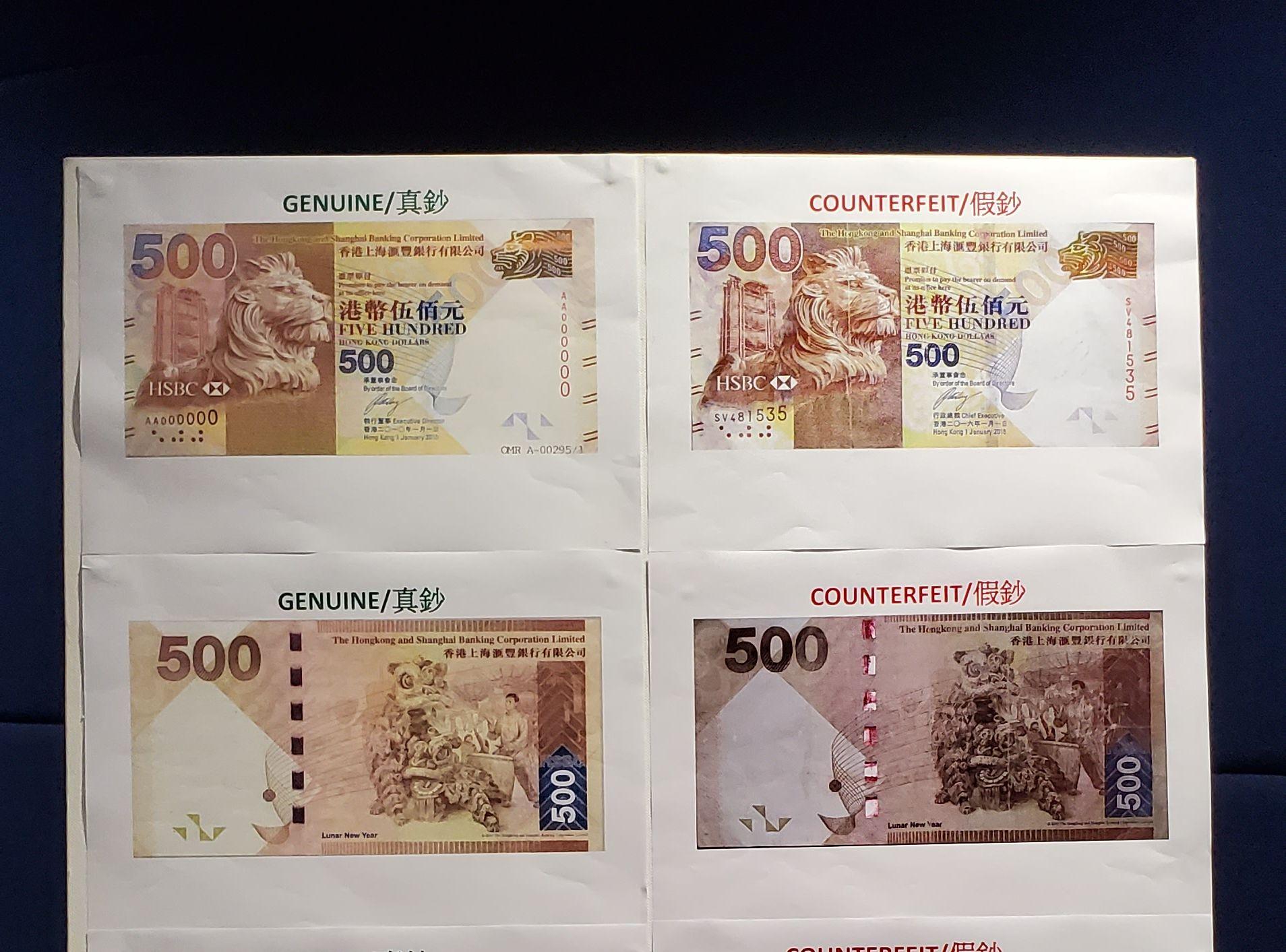 有4項不同的仿偽特徵,不難識別真鈔與偽鈔。