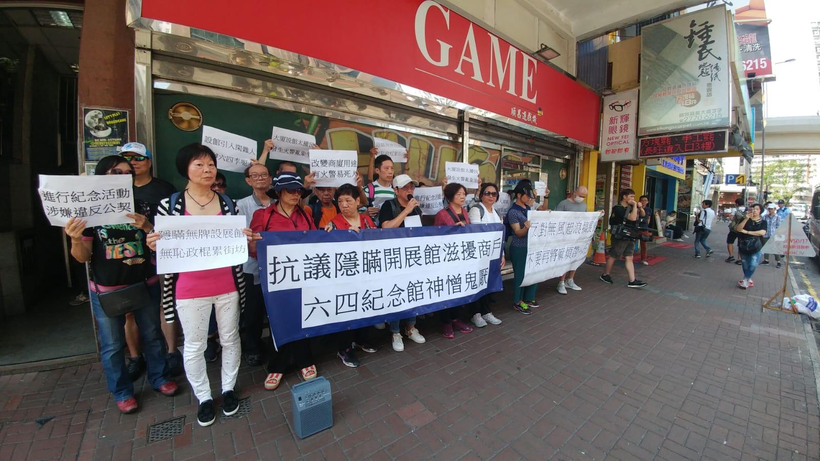 有市民不满发起示威。