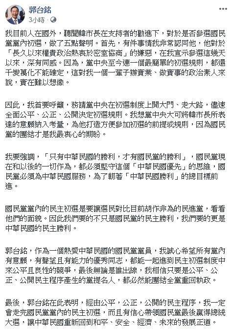 郭台铭认同韩国瑜密室协商的说法。facebook