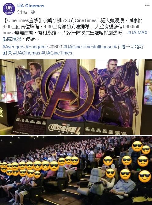 UA Cinemas FB圖片