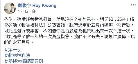 鄺俊宇FB圖
