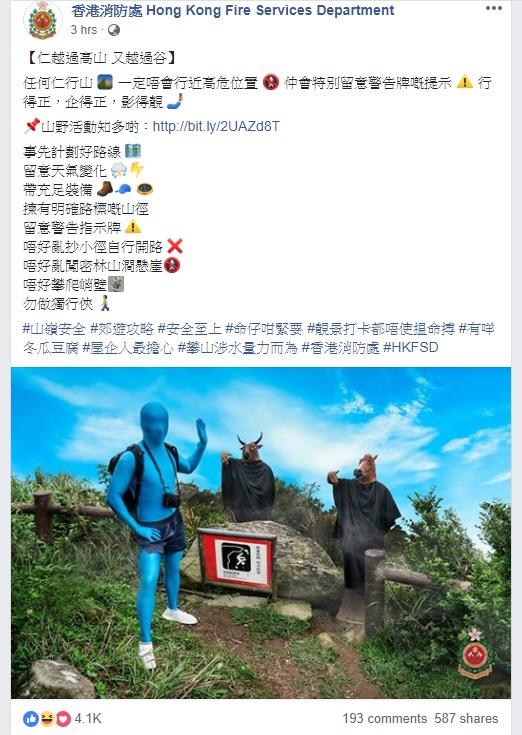 网民纷纷指牛头马面抢晒任何仁镜。facebook图片