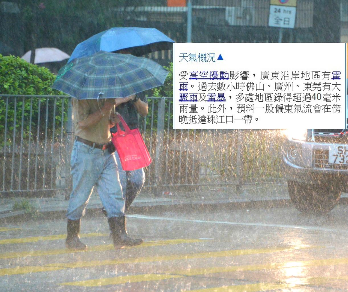 天文台少有地在報文提及佛山、廣州、東莞落大驟雨。