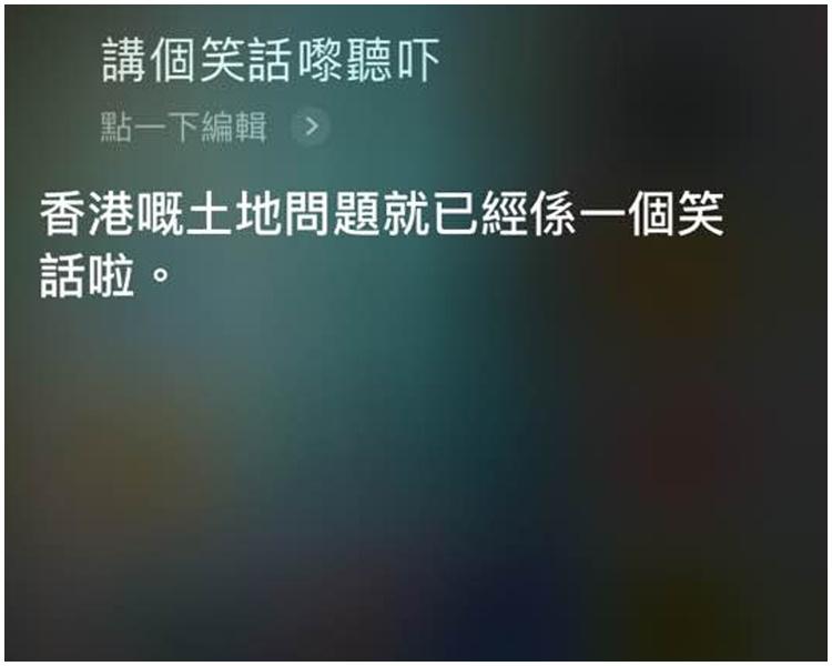 Siri「土地问题」都知喎。iPhone截图