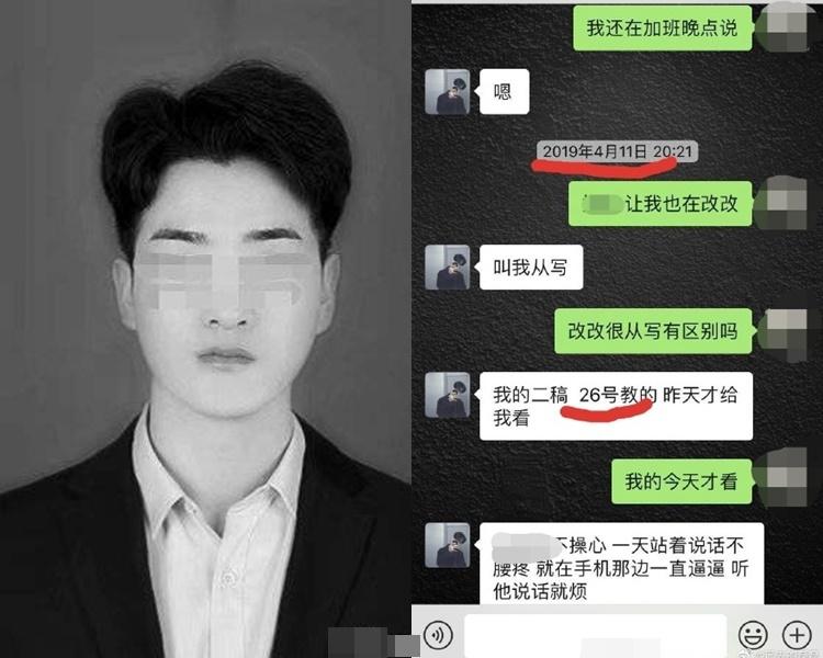 趙磊(左)疑因壓力太大而自盡,右圖為他與同學的對話截圖。網圖