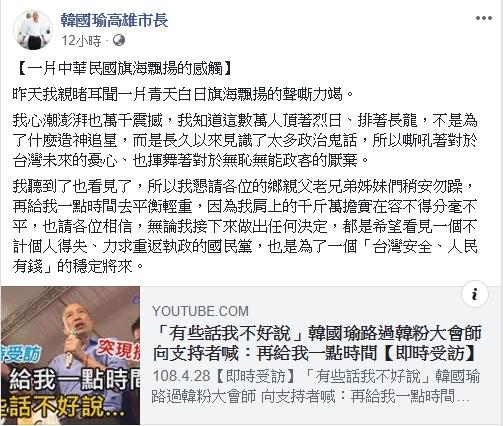 韓國瑜一度發文稱感受到民眾對台灣的憂心。facebook