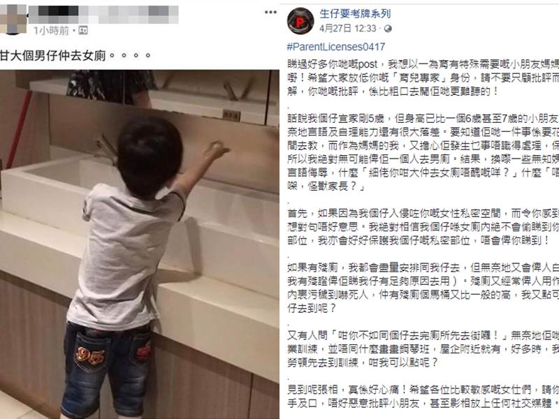 有网民在一商场女厕中内发现有男童正在洗手,于是拍照上传社交网站公审。