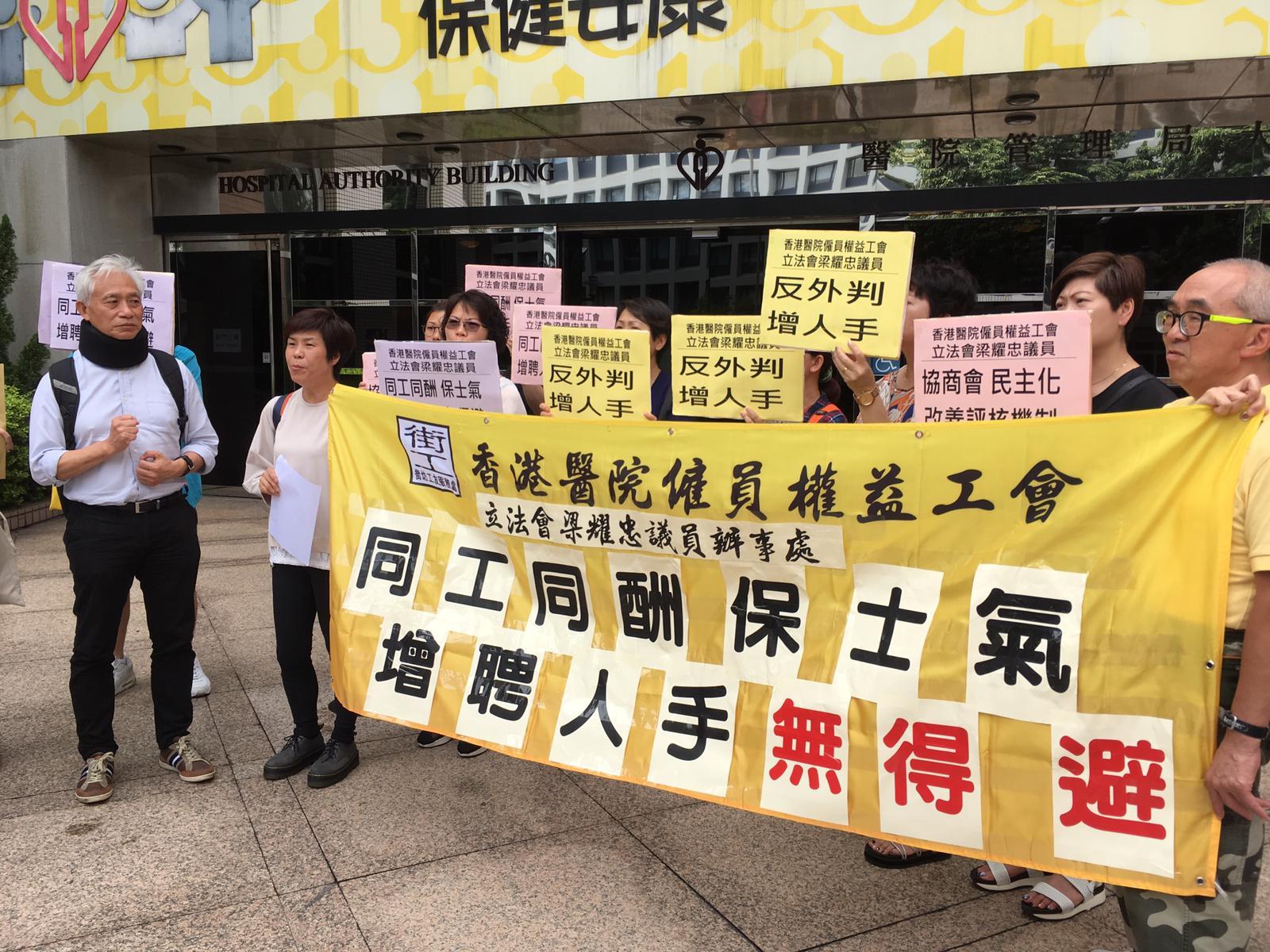 香港醫院僱員權益工會今日跟醫管局代表會面,要求當局劃一支援職級同工薪酬待遇。