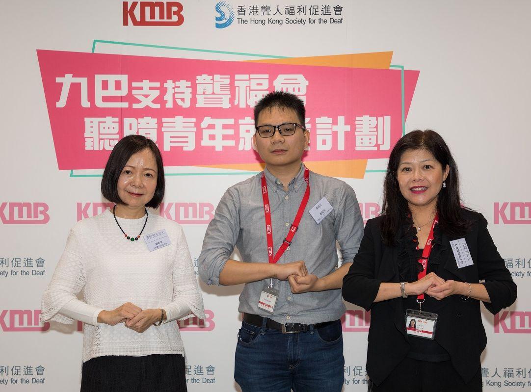 九巴成為聾福會「聽障青年就業計劃」的企業伙伴。九巴圖片