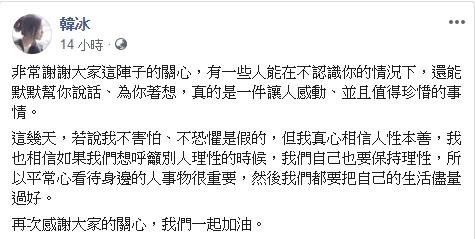 韓冰facebook發文坦言受驚。