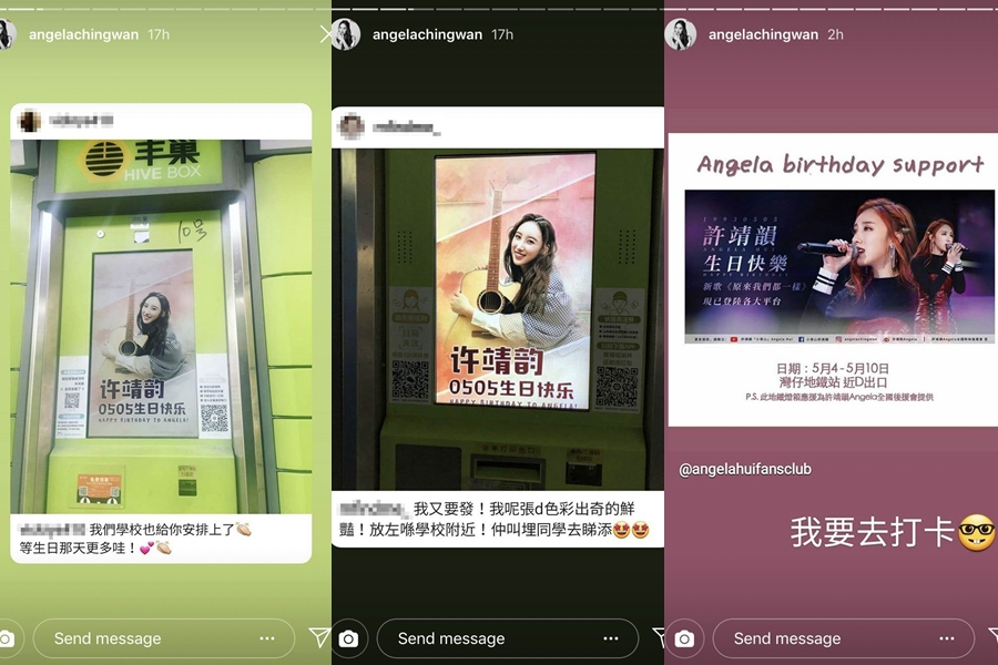 fans在全國4個直轄市、19個省及36個地級市,買了超過1500個的「豐巢」Led Mon,連續七日播放對Angela的生日祝福。