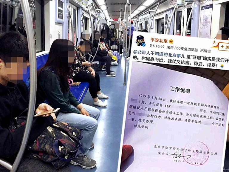 北京一名男子在地鐵上因幫忙抓色狼,導致上班遲到,當地派出所因此特意為他出了一份《工作說明》。 微博圖片