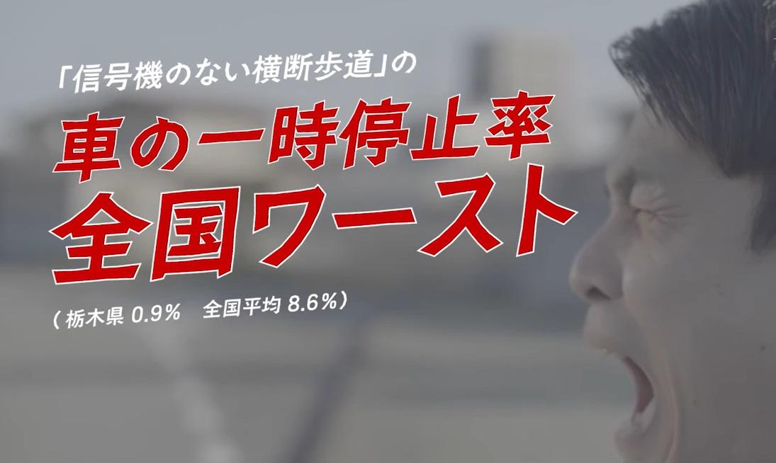 枥木县拍交通宣传片改善形象。影片截图
