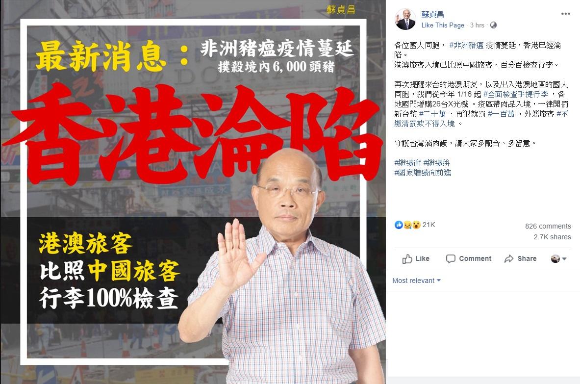 台灣行政院長蘇貞昌形容非洲豬瘟疫情擴大,香港淪陷。網上圖片