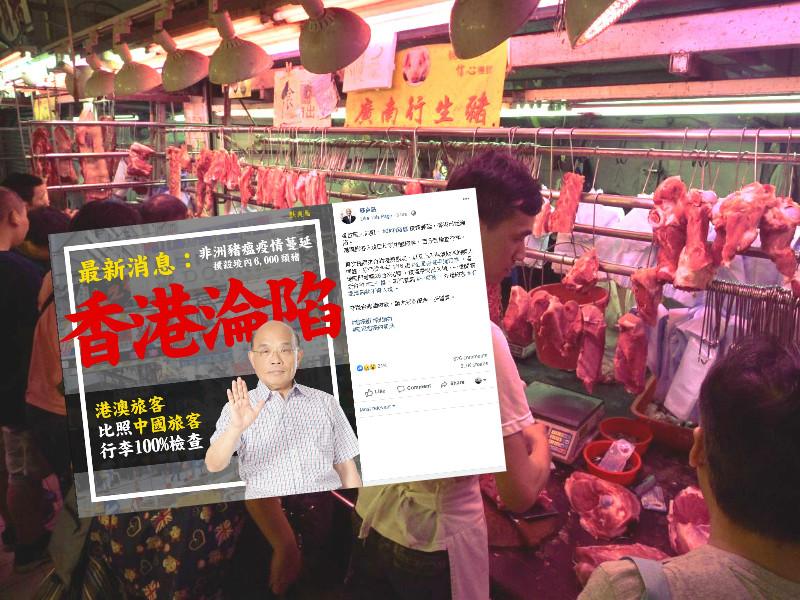 蘇貞昌形容非洲豬瘟疫情擴大,香港已經淪陷。網上圖片