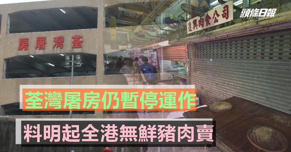 荃灣屠房: 【非洲豬瘟】何俊賢:荃灣屠房仍暫停運作 料明起全港無鮮豬肉賣