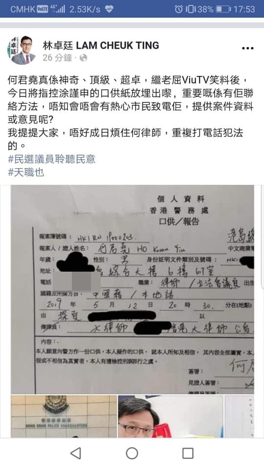 何君堯截下林卓廷圖,指責他煽動網民滋擾。何君堯facebook