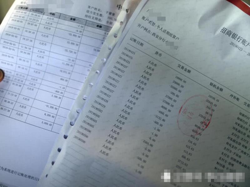 女子被騙了22.8萬元。 網上圖片