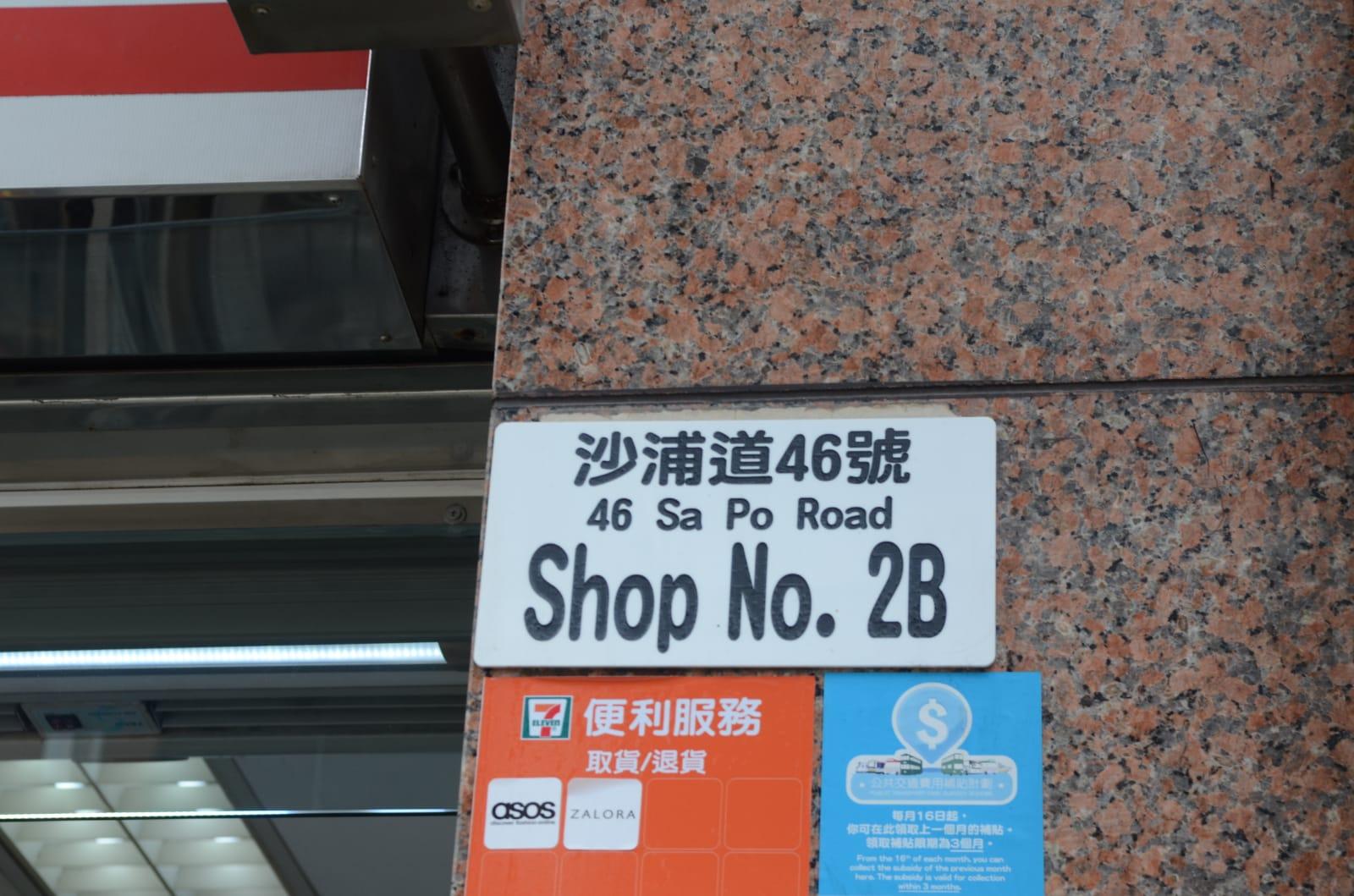 現場為沙浦道46號。