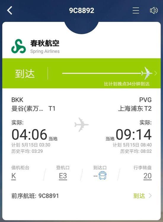 班機延誤約半小時。網圖