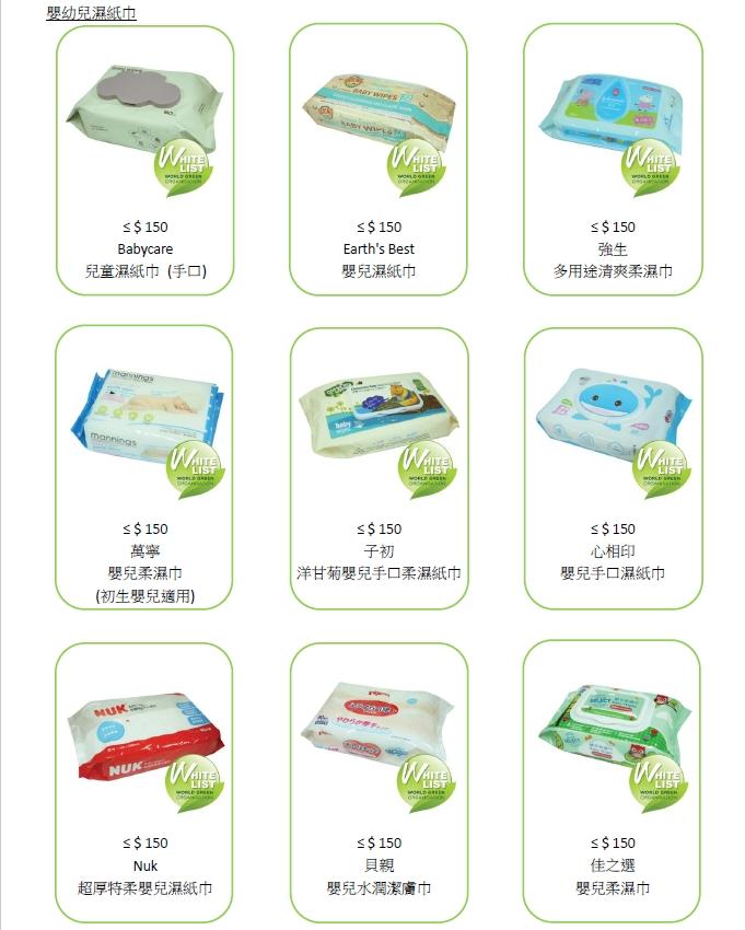 組織推薦的11款濕紙巾。