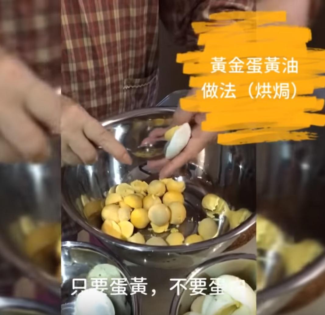 烘焗真空法:先將蛋黃取出。影片截圖