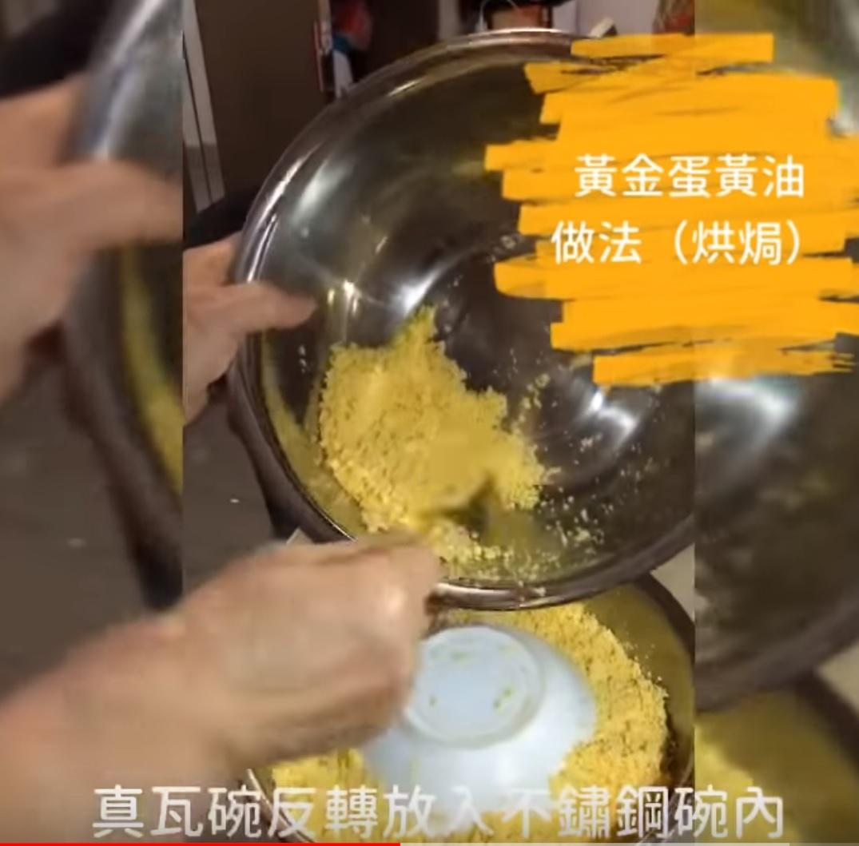 把瓦碗反轉,碗底向上,放進不銹鋼碗內。影片截圖