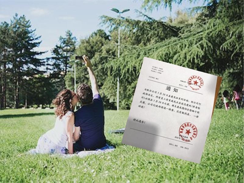 河南一間美容機構要求員工在社交媒體上載夫婦或情侶的合照,否則會被勸退。  網上圖片