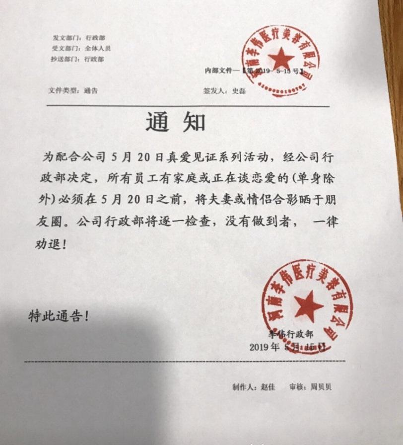 河南濮陽李偉醫療美容有限公司發出的通告。 網上圖片