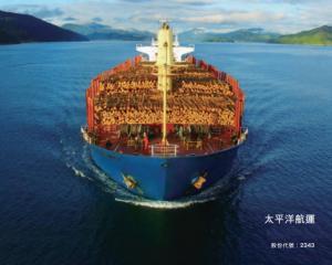 【2343】太平洋航運簽訂1.2億美元循環信用貸款