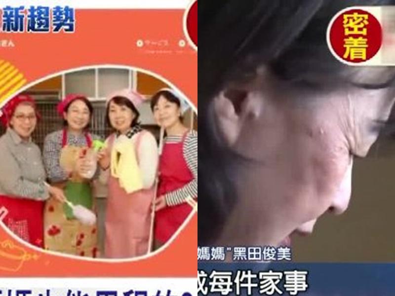 日本興起「出租媽媽」。網上圖片