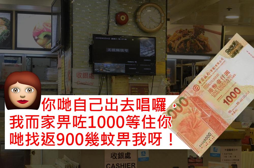 OL表明不接受找回10元、20元鈔票,要求伙計去唱散找錢。示意圖
