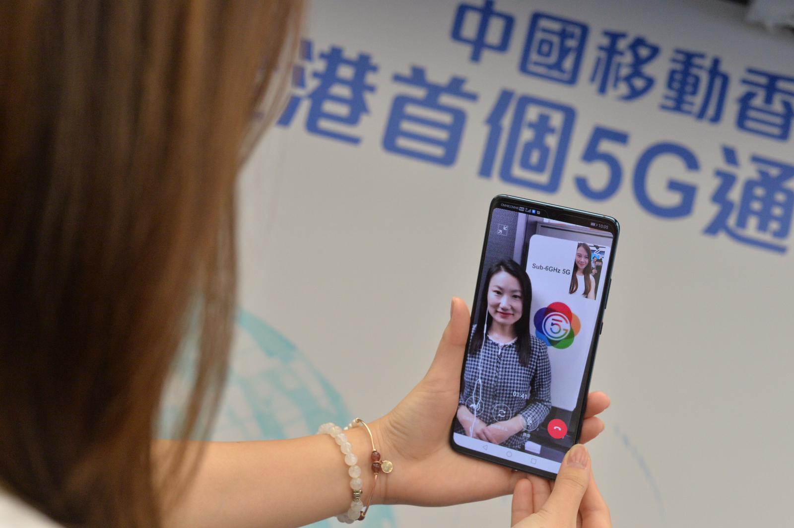 中移動以5G手機通過5G網絡,接通全港首個本地及跨境語音通話及視像通話。