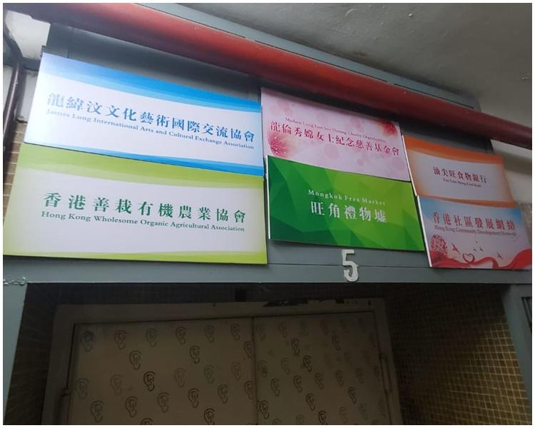 龍緯汶在旺角的辦公室。