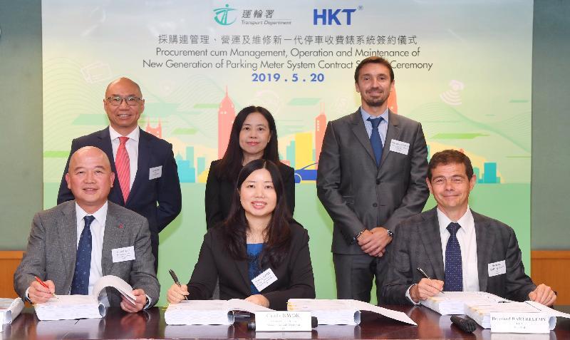 運輸署公布,與香港電訊及Flowbird聯營公司簽署為期11年的「智能咪表」合約。
