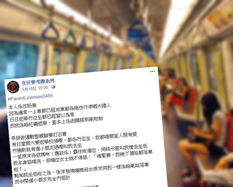 有網民分享遇到一對母女讓座給自己的經歷,令他感慨「香港仲有啲好好嘅家長」!網圖/Fb專頁「生仔要考牌系列」截圖