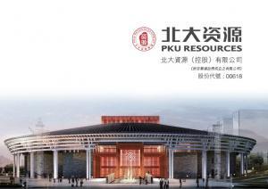 【618】北大資源斥1.72億人幣奪天津地皮
