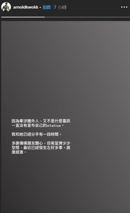 郭子豪IG截圖