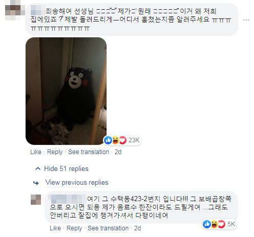 Facebook專頁「구리시 대신전해드립니다」圖片