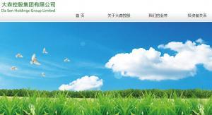 【1580】大森控股停牌 涉配售事項